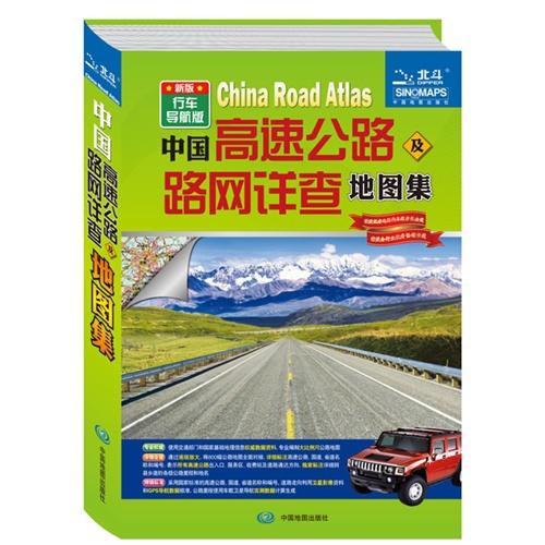 中國高速公路及路網詳
