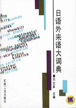 日語外來語大詞典(精)