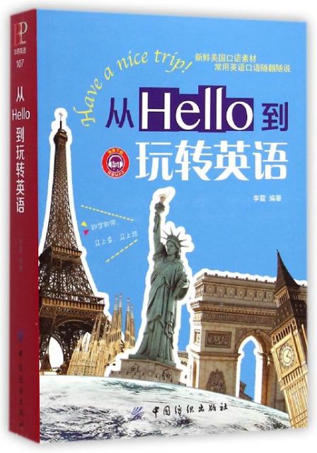 從Hello到玩轉英語