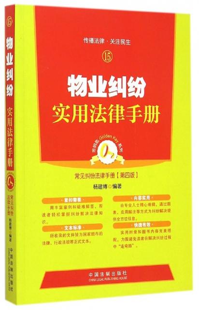 物業糾紛實用法律手冊(第4版)/常見糾紛法律手冊/金鑰匙繫列