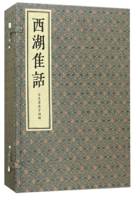 西湖佳話(共4冊)(精)