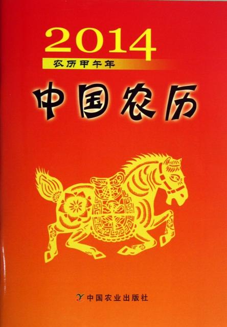 中國農歷(2014農歷甲午年)