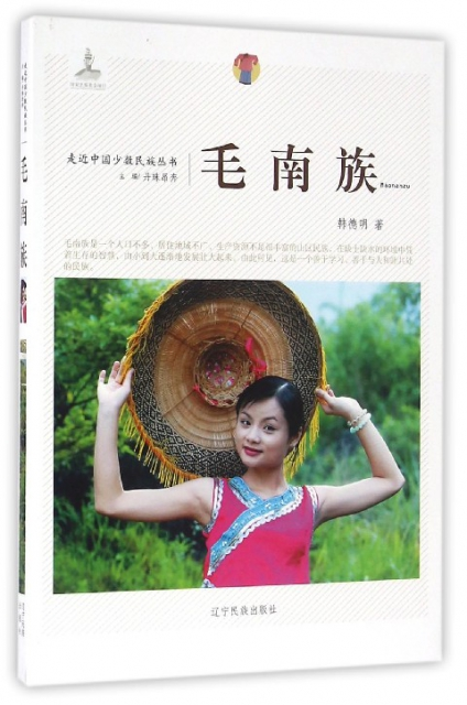 毛南族/走近中國少數民族叢書