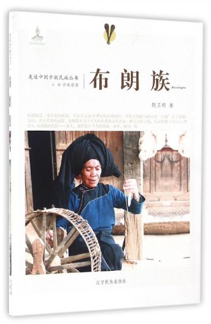 布朗族/走近中國少數民族叢書