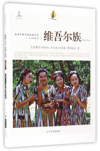 維吾爾族/走近中國少數民族叢書