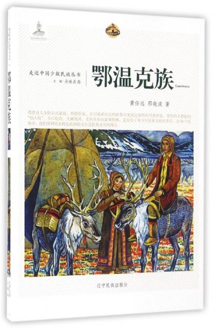 鄂溫克族/走近中國少數民族叢書