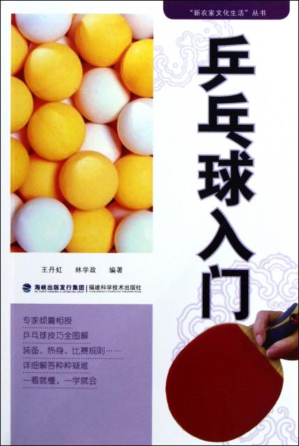 乒乓球入門/新農家文化生活叢書
