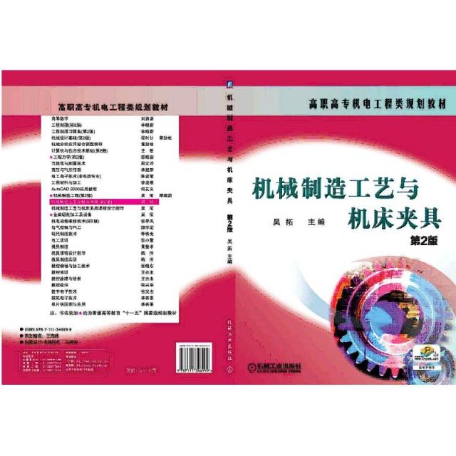 機械制造工藝與機床夾具(第2版高職高專機電工程類規劃教材)