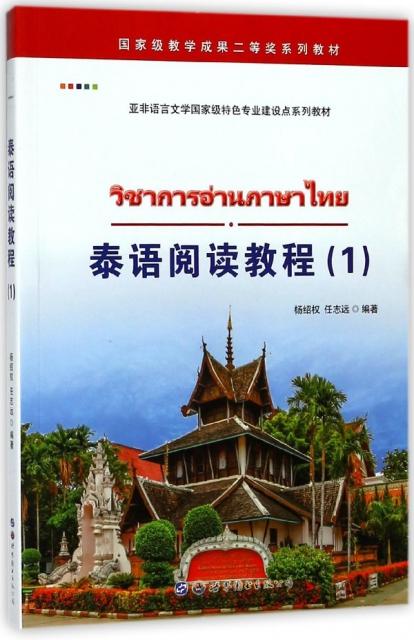 泰語閱讀教程(1亞非語言文學國家級特色專業建設點繫列教材)