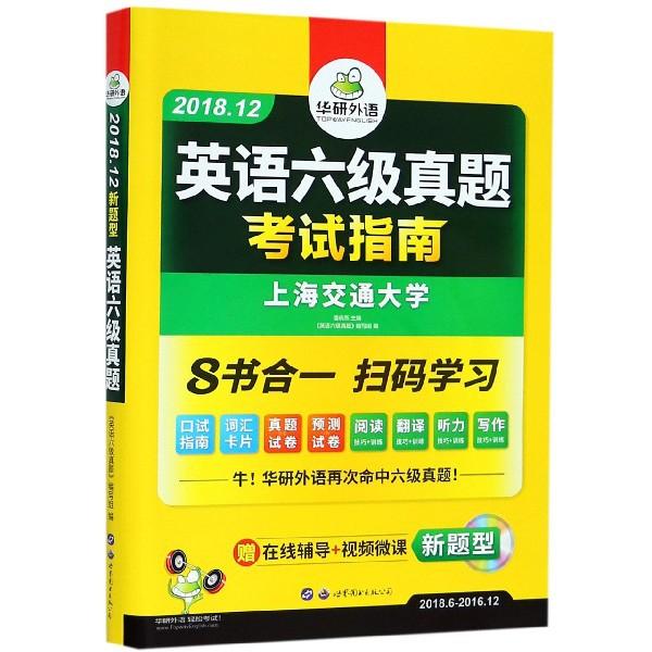 英語六級真題考試指南