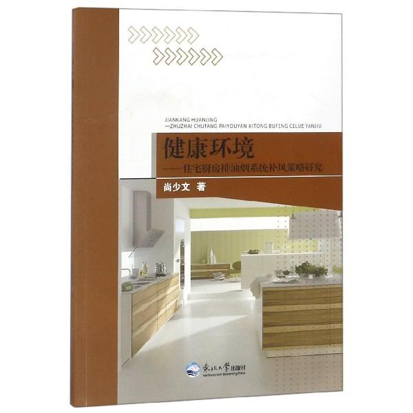 健康環境--住宅廚房