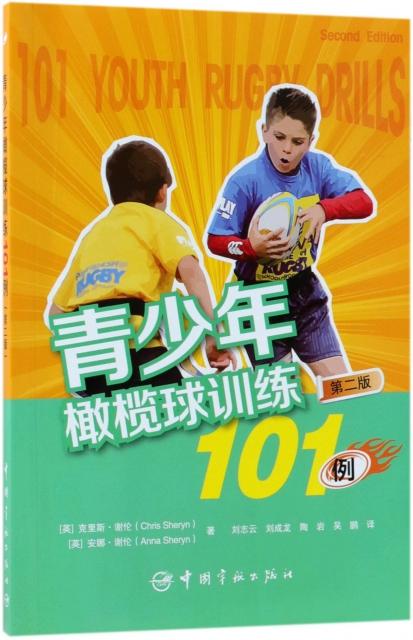 青少年橄欖球訓練101例(第2版)