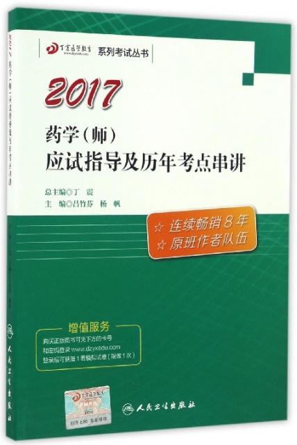 2017藥學<師>應試指導及歷年考點串講/丁震醫學教育繫列考試叢書