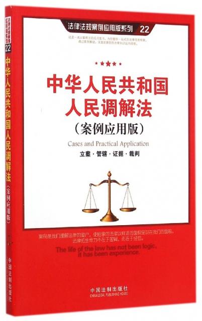 中華人民共和國人民調解法(案例應用版)/法律法規案例應用版繫列