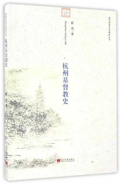杭州基督教史/杭州歷史文化研究叢書