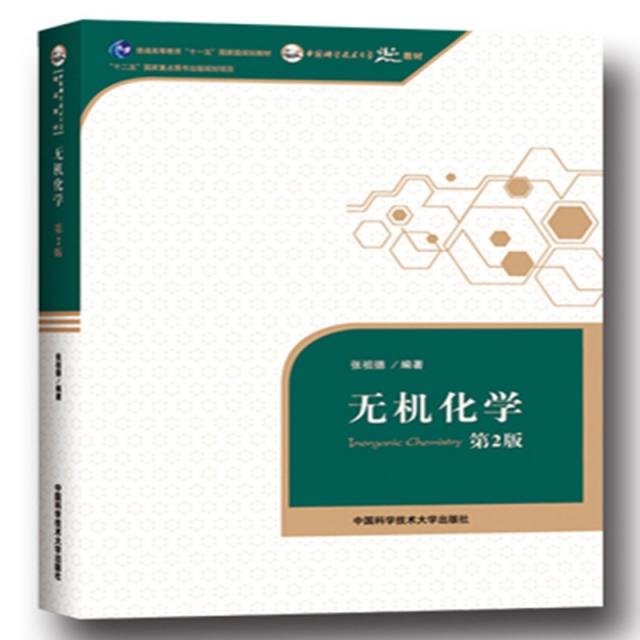 無機化學(第2版)