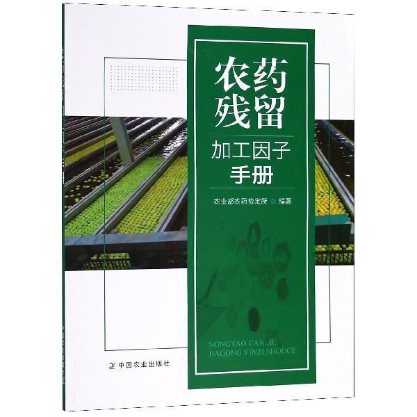 農藥殘留加工因子手冊