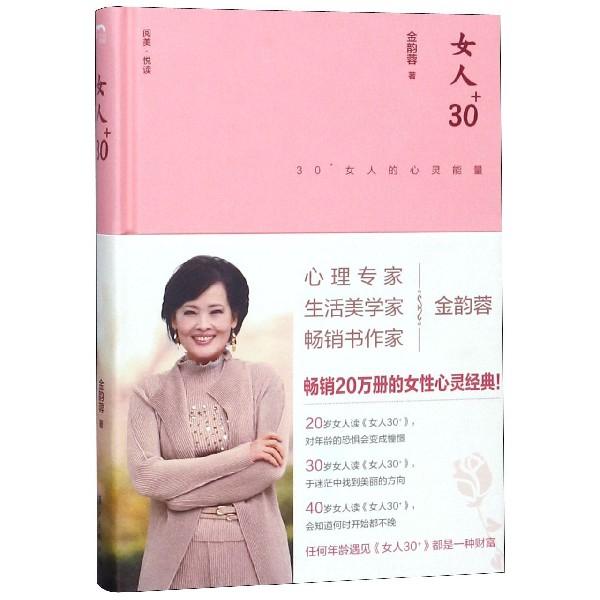 女人30+(30+女人的心靈能量)(精)