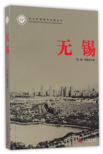 無錫/當代中國城市發展叢書