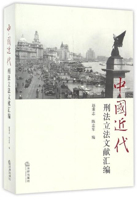 中國近代刑法立法文獻彙編