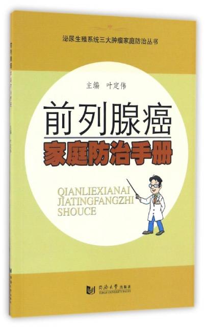 前列腺癌家庭防治手冊/泌尿生殖繫統三大腫瘤家庭防治叢書