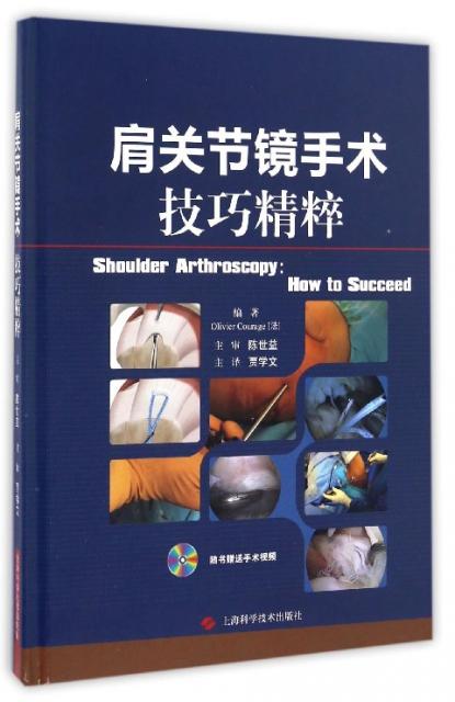 肩關節鏡手術技巧精粹(附光盤)(精)