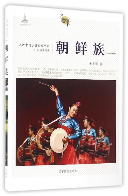 朝鮮族/走近中國少數民族叢書