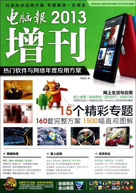 電腦報2013增刊(附光盤熱門軟件與網絡年度應用方案)