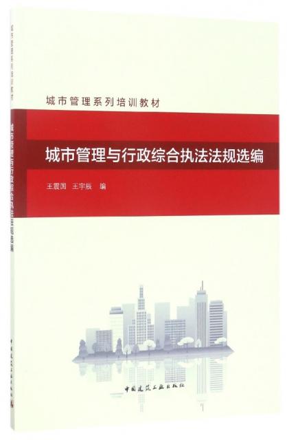 城市管理與行政綜合執法法規選編(城市管理繫列培訓教材)