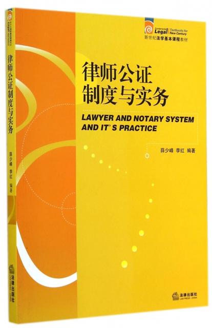律師公證制度與實務(新世紀法學基本課程教材)