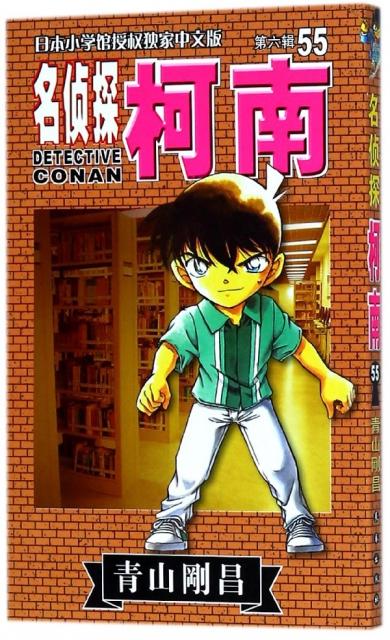 名偵探柯南(第6輯55)