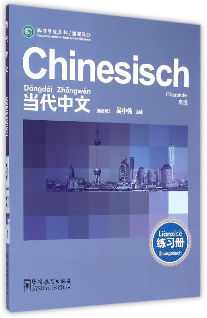 當代中文(高級德語版練習冊)