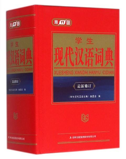 學生現代漢語詞典(最新修訂)(精)