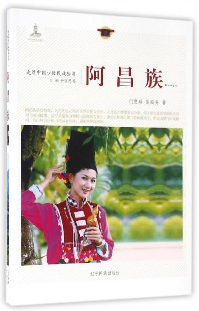阿昌族/走近中國少數民族叢書