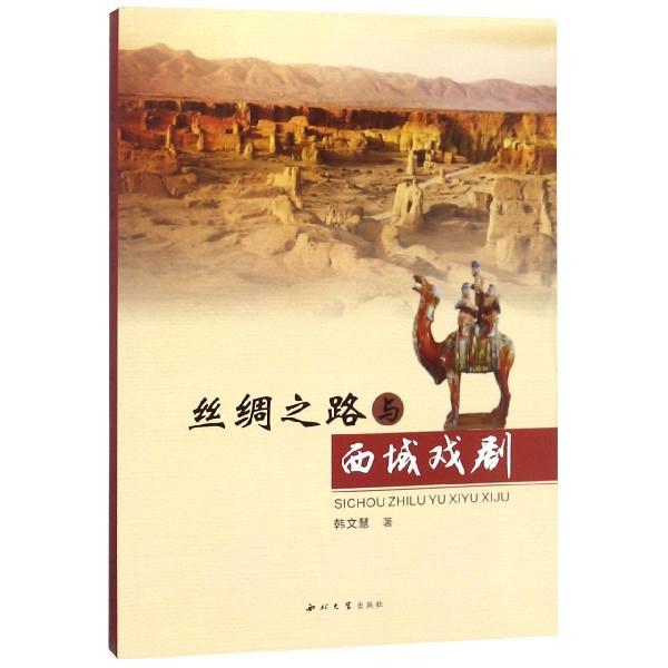 絲綢之路與西域戲劇