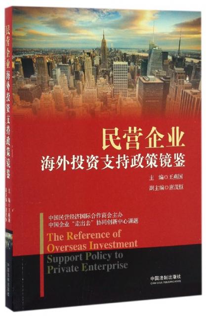 民營企業海外投資支持政策鏡鋻