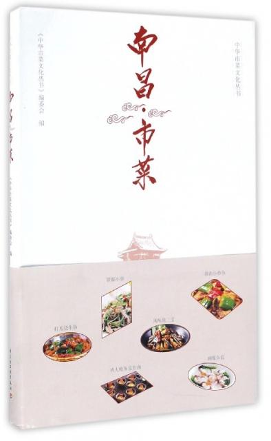 南昌市菜/中華市菜文化叢書