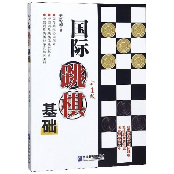 國際跳棋基礎(新1版