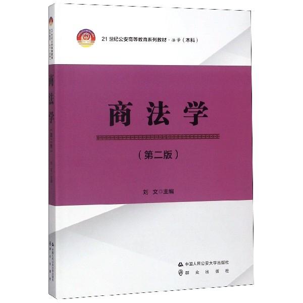 商法學(法學本科第2版21世紀公安高等教育繫列教材)