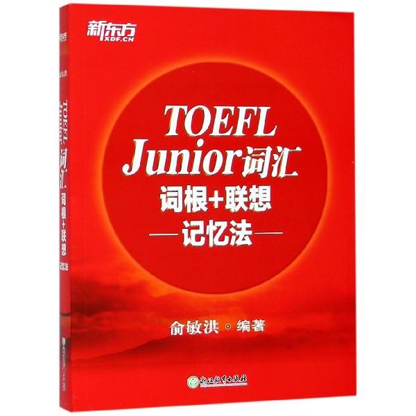 TOEFL Juni
