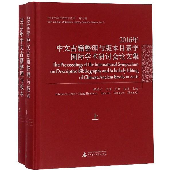 2016年中文古籍整