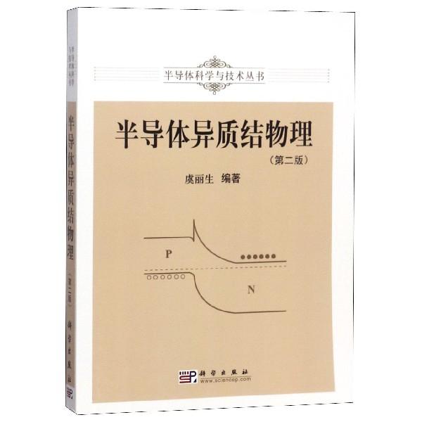 半導體異質結物理/半導體科學與技術叢書