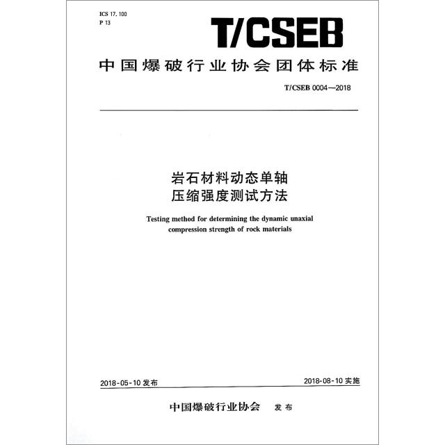 岩石材料動態單軸壓縮強度測試方法(TCSEB0004-2018)/中國爆破行業協會團體標準