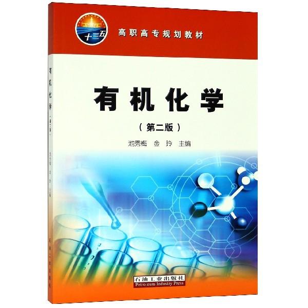 有機化學(第2版高職