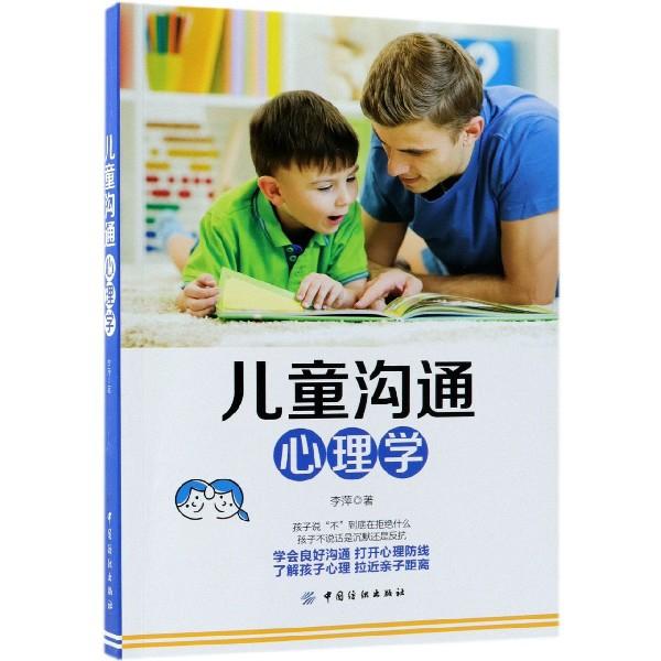 兒童溝通心理學