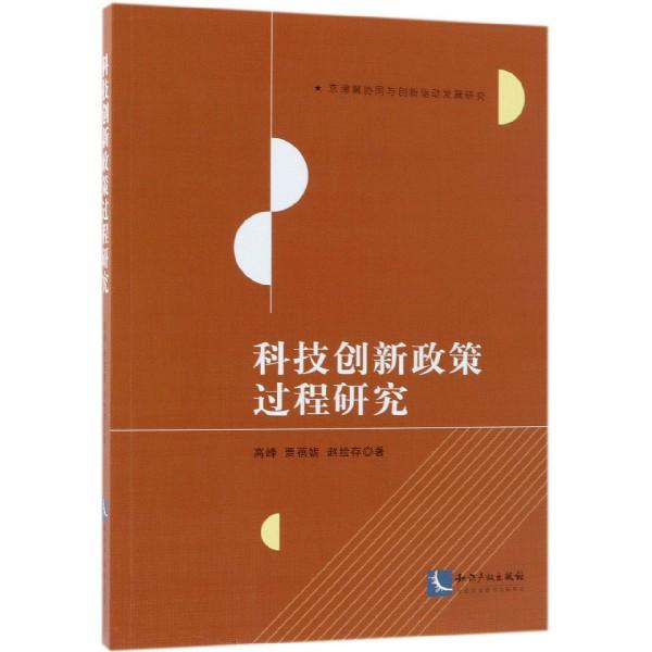 科技創新政策過程研究