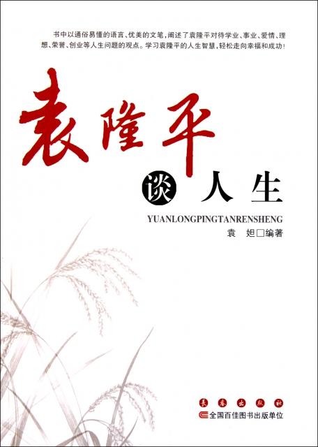 袁隆平談人生