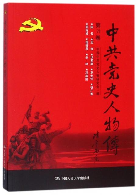 中共黨史人物傳(第71卷)