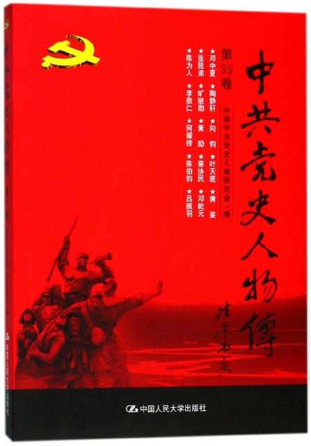中共黨史人物傳(第35卷)