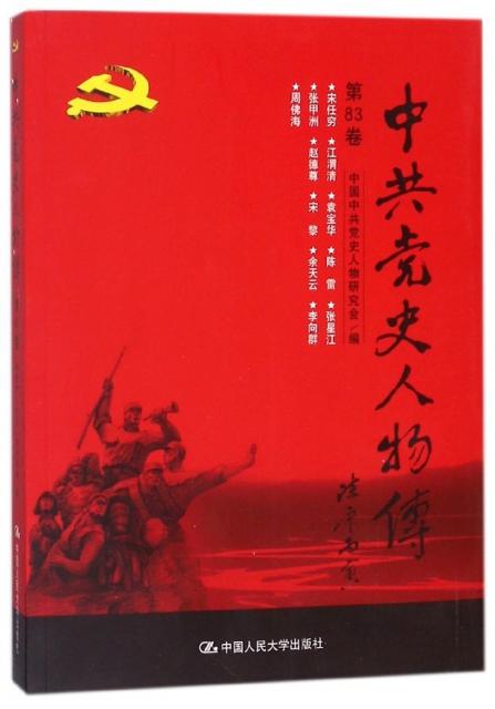 中共黨史人物傳(第83卷)